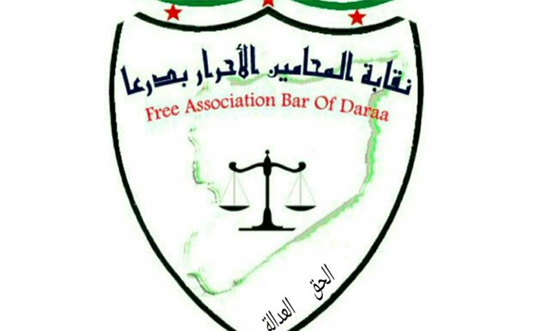 تعبيرية: شعار نقابة المحامين السوريين الأحرار الفي درعا (فيس بوك)