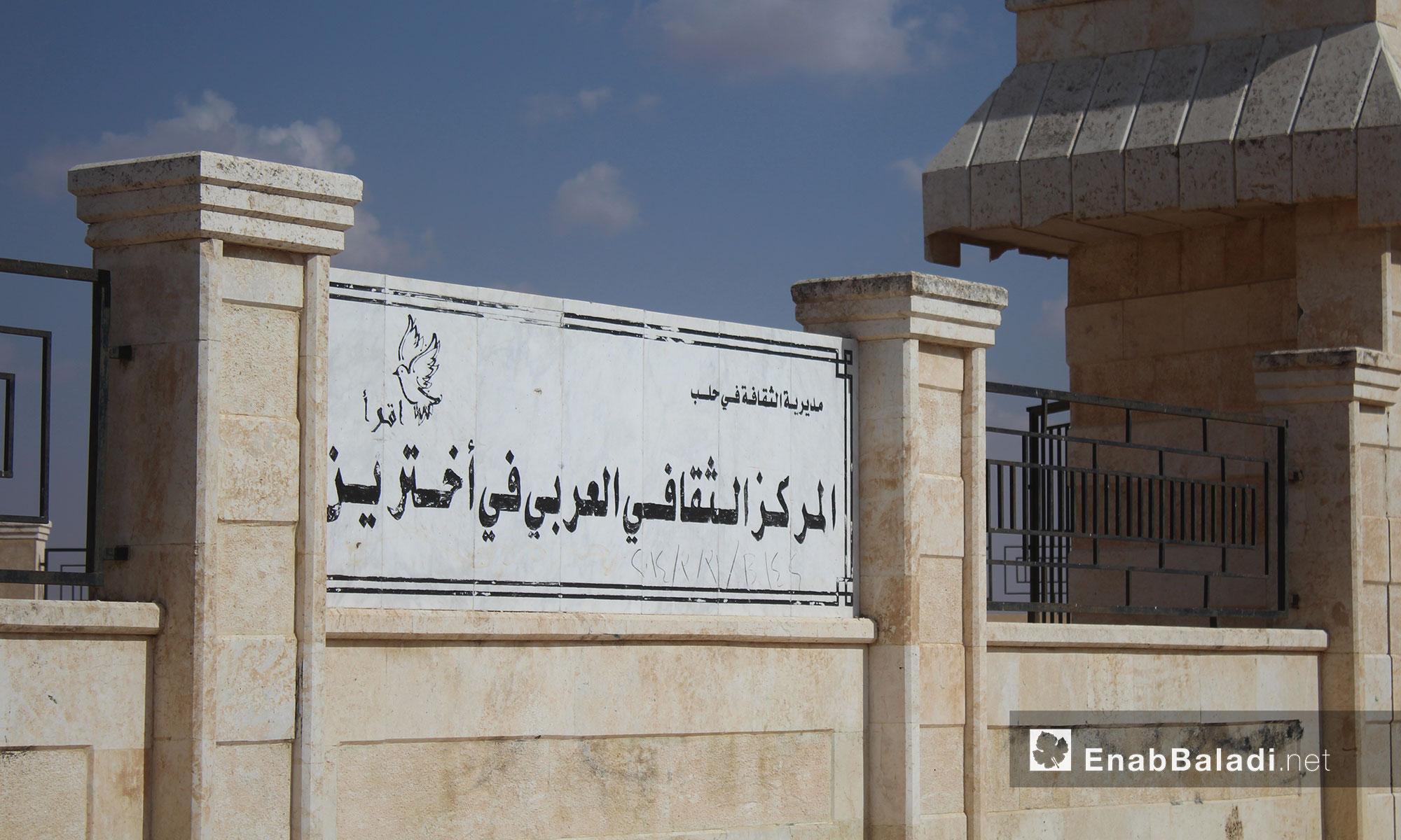 المركز الثقافي في بلدة أخترين بريف حلب الشمالي - 11 كانون الأول 2016 (عنب بلدي)