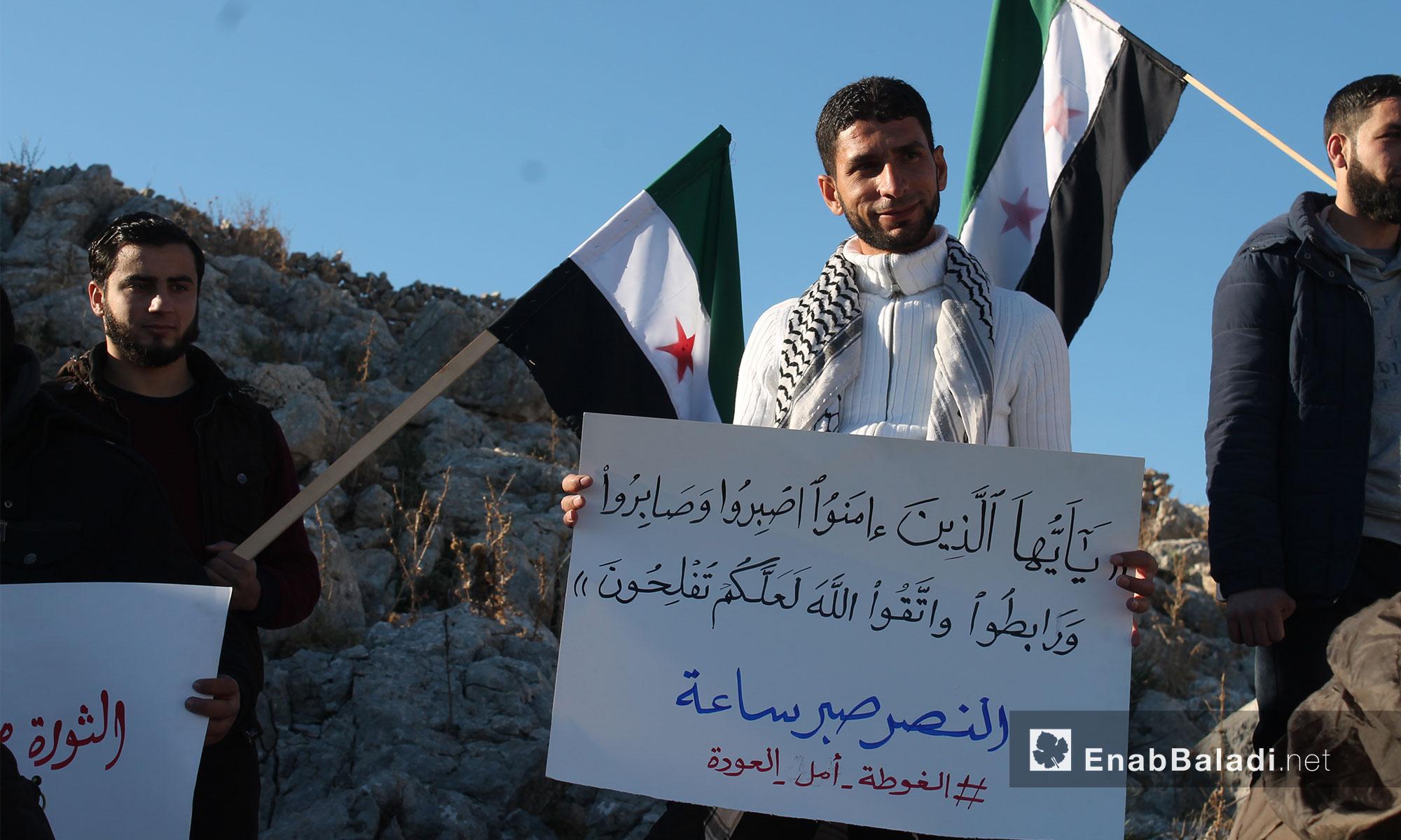 ثوار داريا من ادلب في وقفة تضامنية مع الغوطة الشرقية - 9 كانون الأول 2016 (عنب بلدي)