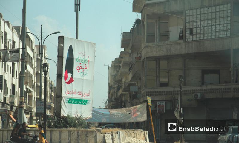مركز مدينة إدلب- 22 حزيران 2016 (أرشيف عنب بلدي)