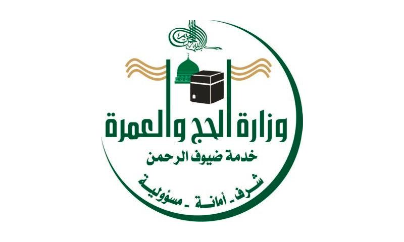 شعار وزارة الحج والعمرة السعودية (موقع الوزارة على الإنترنت)