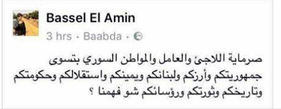 """المنشور الذي نشره باسل الأمين عبر صفحته في """"فيس بوك"""""""