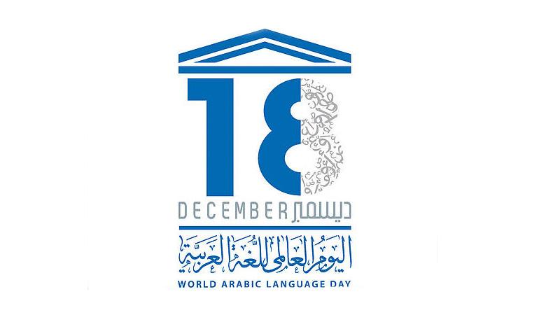 بوستر تروجه الأمم المتحدة في اليوم العالمي للغة العربية