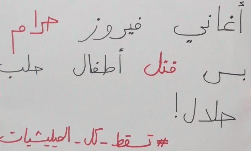 اللافتة التي حملها الطالب داخل الجامعة الأمريكية في بيروت - 5 كانون الأول 2016 (ACU)