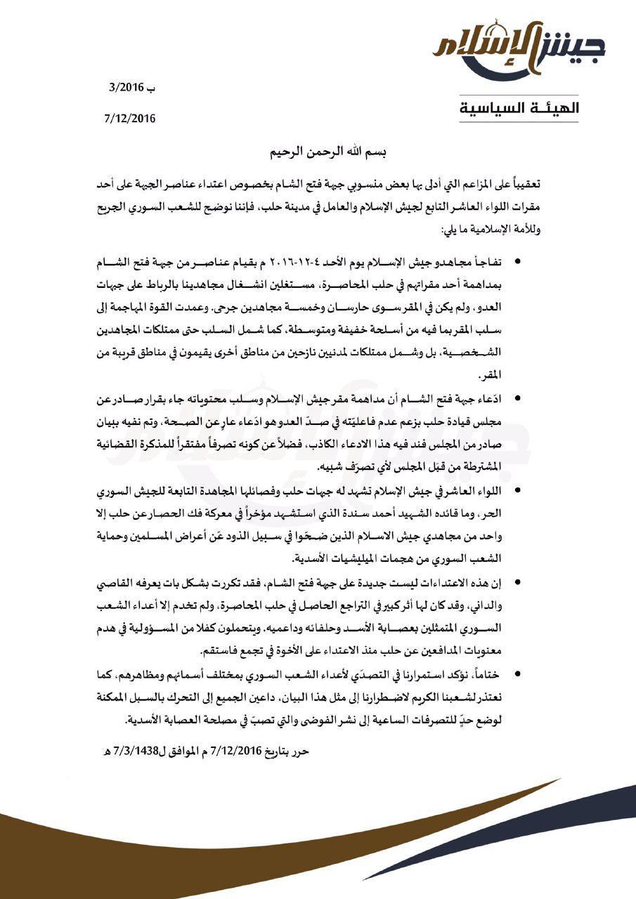"""بيان نشره فصيل """"جيش الإسلام"""" - 7 كانون الأول 2016 (جيش الإسلام)"""