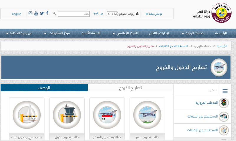 موقع وزارة الداخلية في قطر (إنترنت)