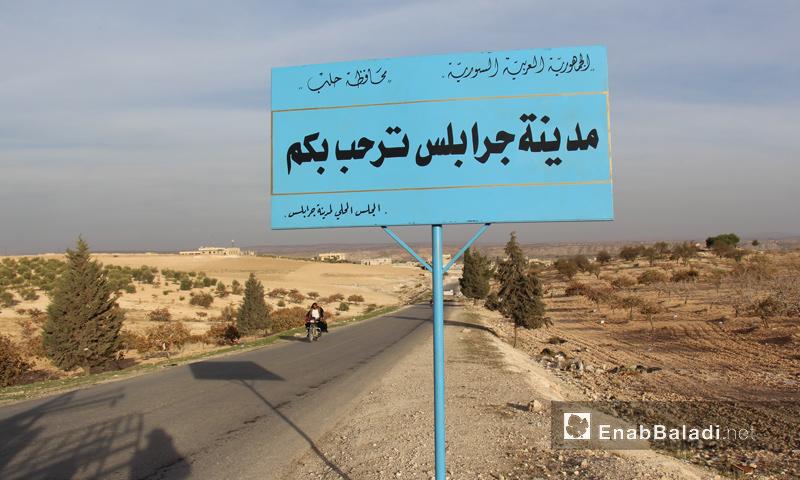 لافتة عند مدخل جرابلس (عنب بلدي)