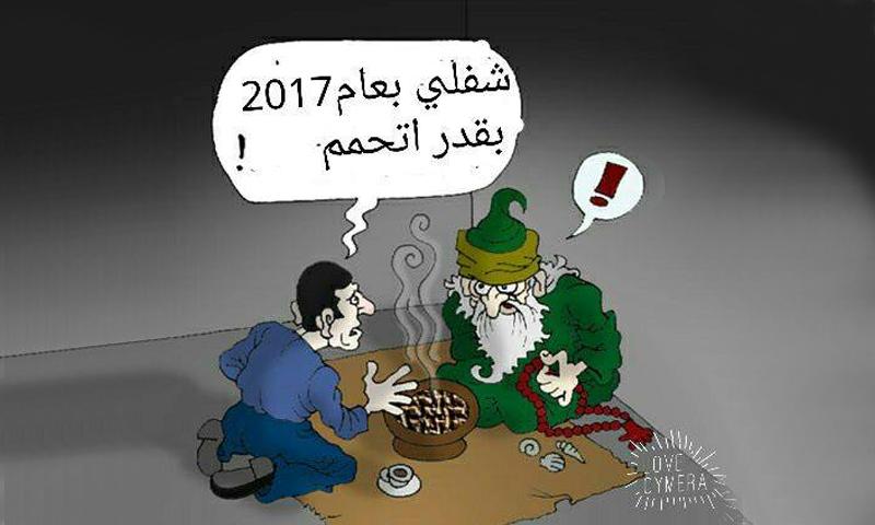 """إحدى الصور التي تداولها السوريون على """"واتساب"""" للسخرية من أزمة المياه - (انترنت)"""