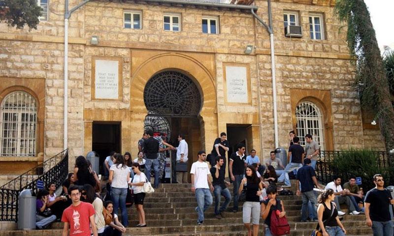 الجامعة الأمريكية في بيروت - (انترنت)