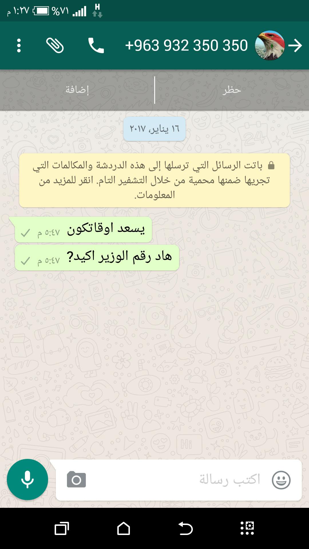 التواصل مع الوزير عبد الله الغربي (عنب بلدي)