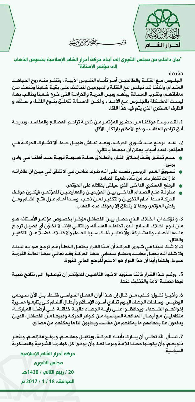 """بيان مجلس شورى """"أحرار الشام"""""""