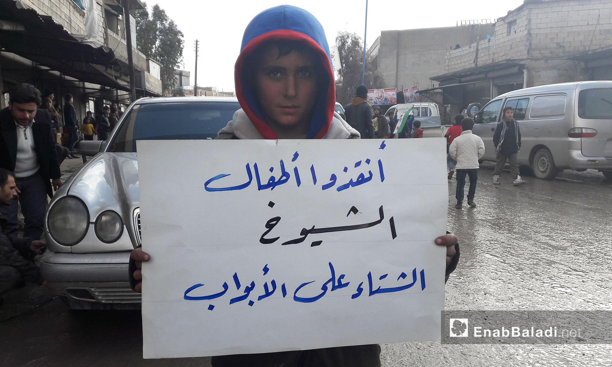كما نادوا بإسقاط النظام السوري ورحيل كل الملشيات الأجنبية عن سوريا