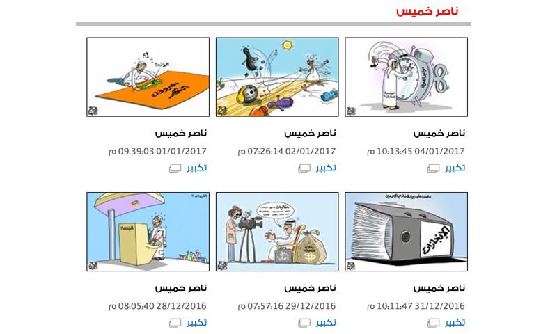 صفحة الرسام ناصر خميس في موقع صحيفة الحياة
