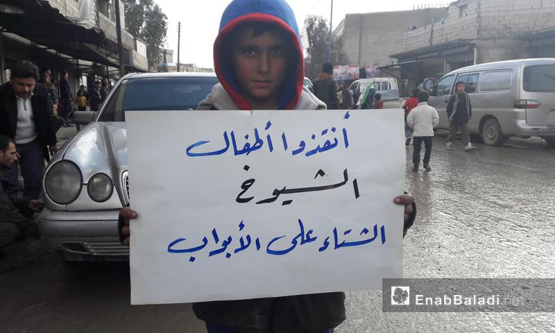 """طفل من أهالي قرية """"شيوخ"""" يطالب بالعودة إلى بلده - 27 كانون الثاني 2017 (عنب بلدي)"""