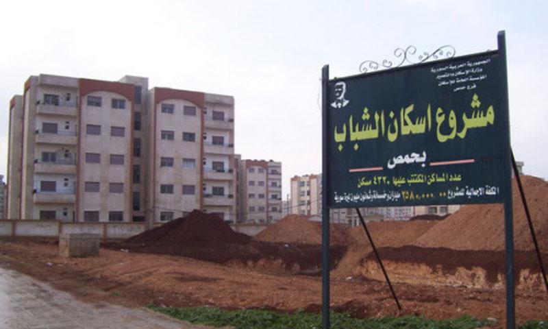 مدخل السكن الشبابي في مدينة حمص_(انترنت)