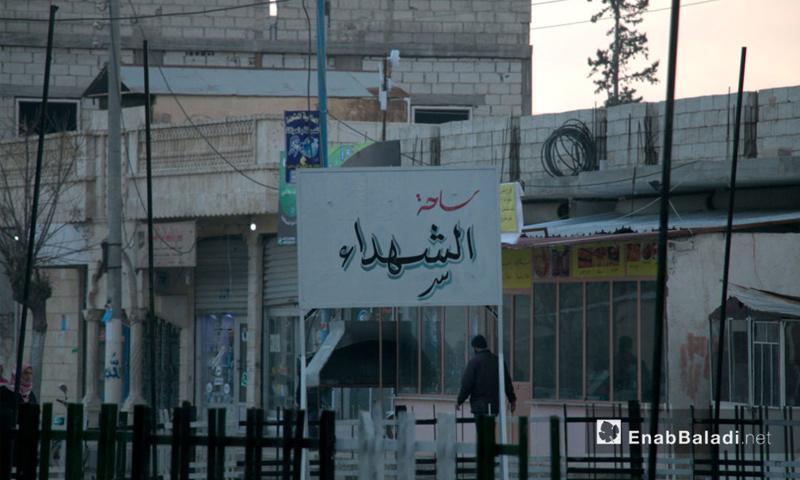 """""""ساحة الشهداء"""" في مدينة جرابلس شمال حلب - 29 كانون الأول 2016 (أرشيف عنب بلدي)"""