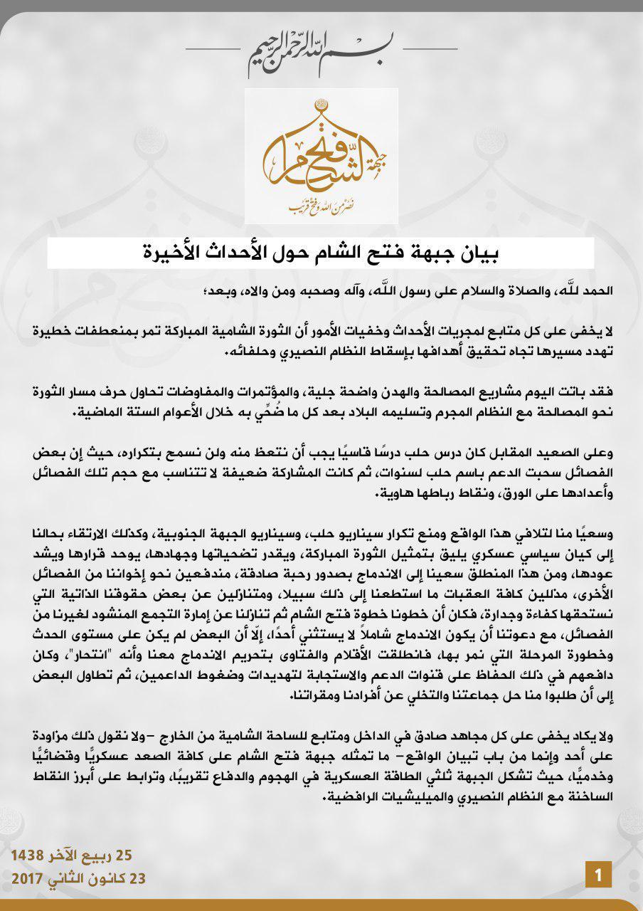 """بيان """"فتح الشام"""" بخصوص أحداث شمال سوريا - 24 كانون الثاني 2017 (حساب الجبهة في تيلغرام)"""