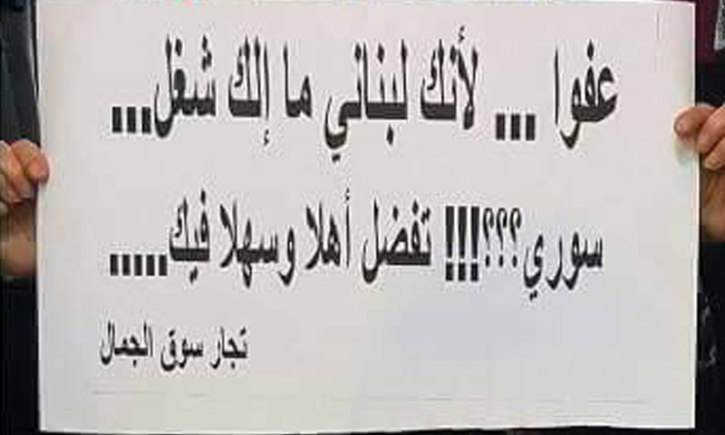"""لافتة رفعت اليوم في """"سوق الجمال"""" في العاصمة اللبنانية بيروت- الاثنين 23 كانون الثاني (النشرة)"""