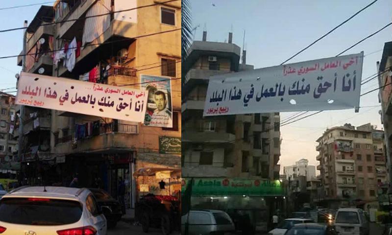 اللافتة مرفوعة في طرابلس - 17 كانون الثاني 2017 (تويتر)