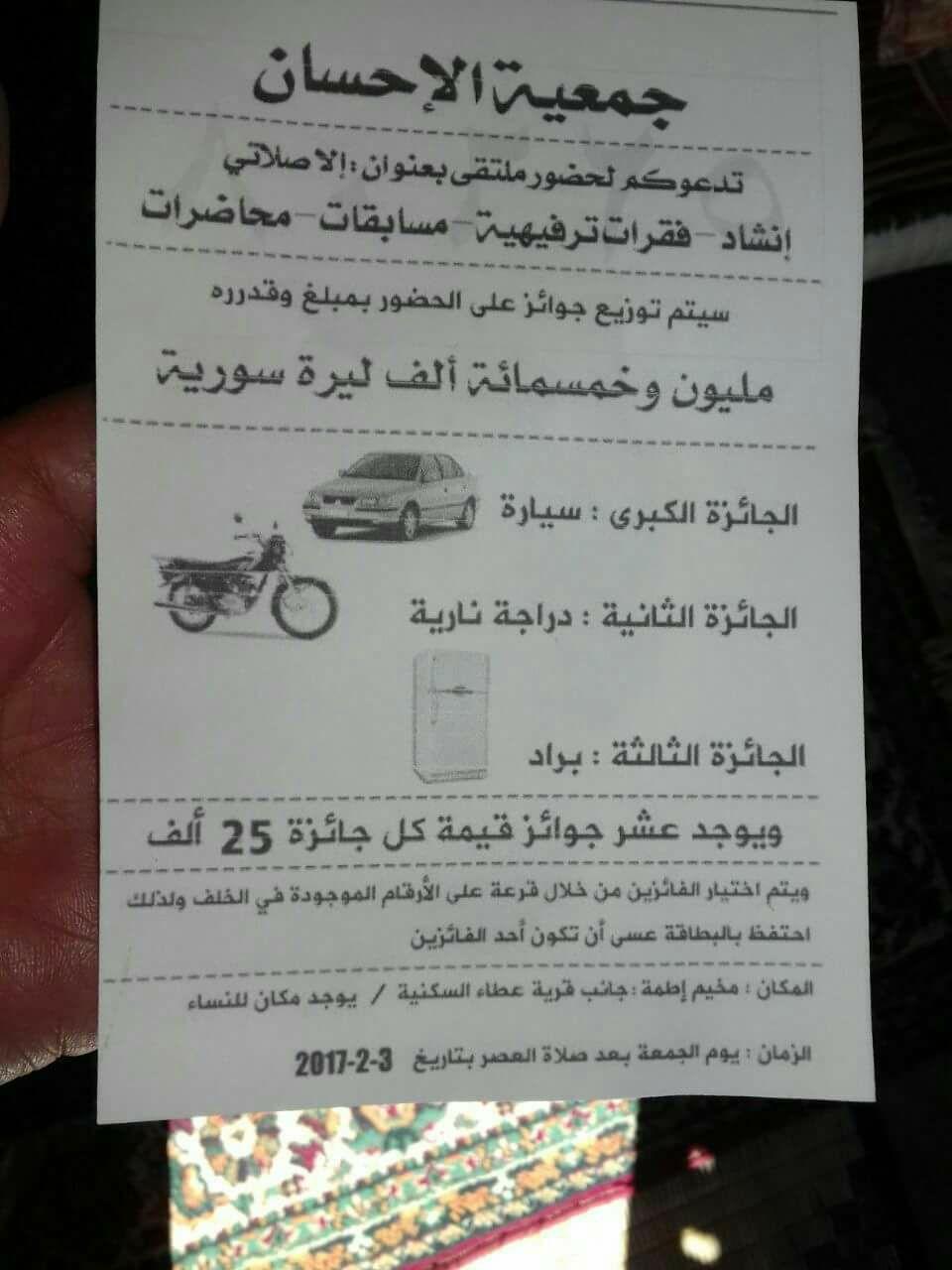 إعلان الحفل في أطمة (ناشطون)
