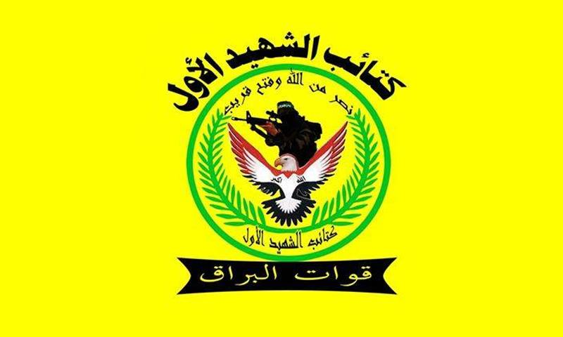 شعار ميليشيا البراق العراقية_(فيس بوك)