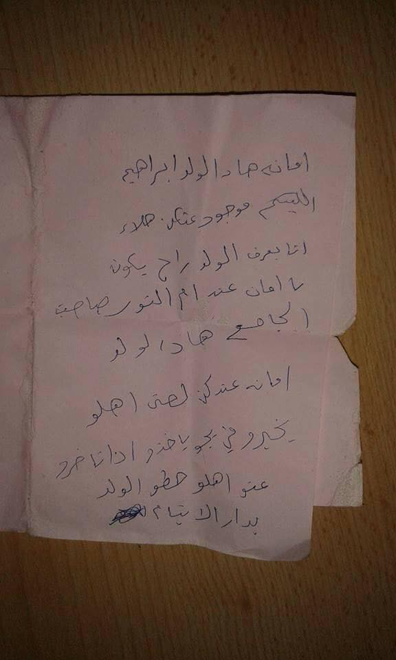 ورقة وجدت إلى جانب الطفل قرب جامع الرازي (فيس بوك)