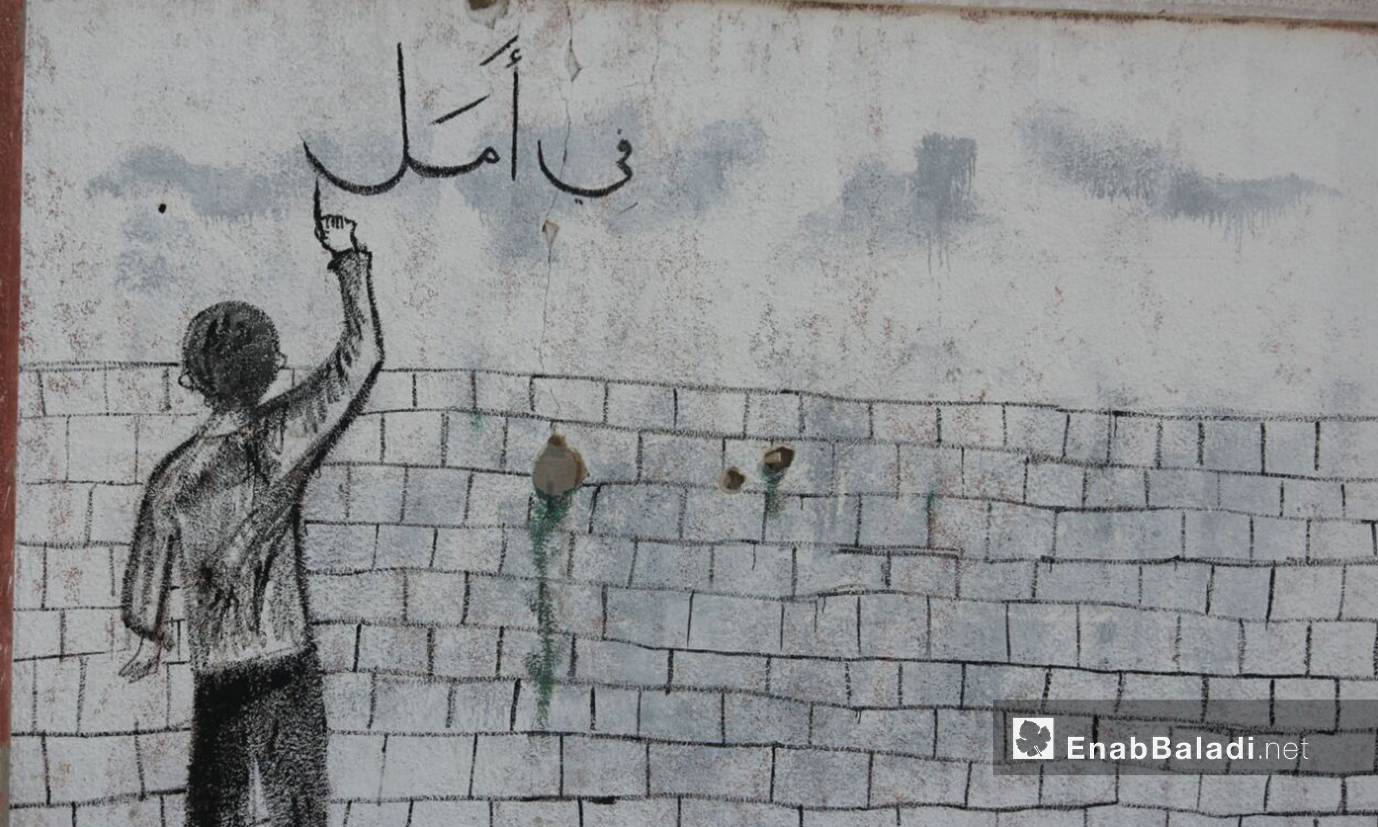 """عبارة """"في أمل"""" على أحد جدران حي الوعر في حمص - 2 شباط 2017 (عنب بلدي)"""