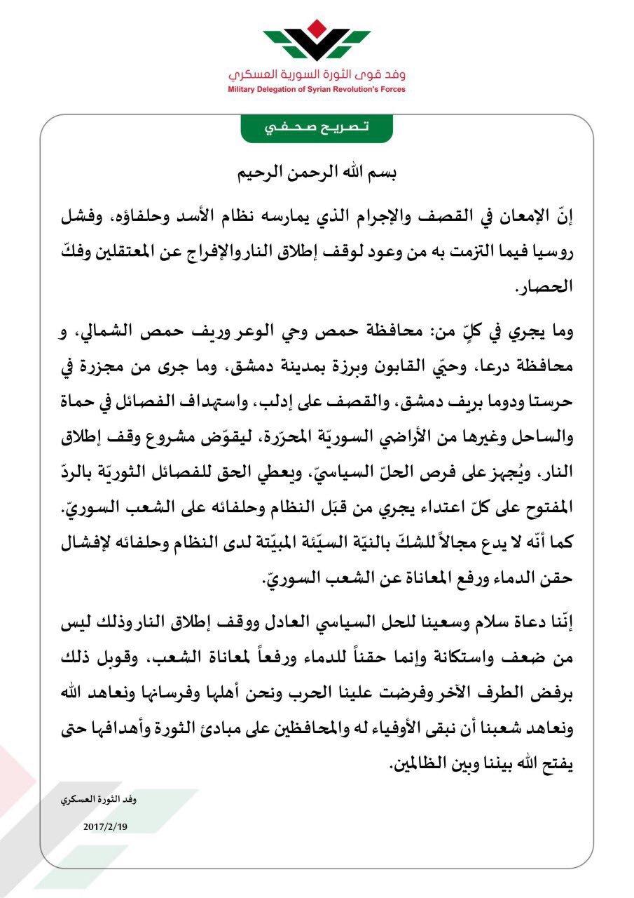 بيان وفد فصائل المعارضة إلى أستانة- الأحد 19 شباط (تويتر)