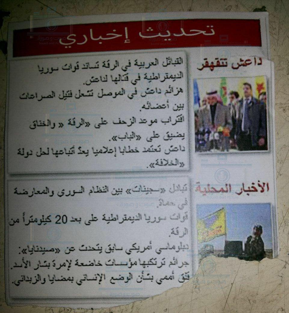 منشورات ألقاها التحالف الدولي على مدينة الرقة- الأربعاء 22 شباط (صوت وصورة)