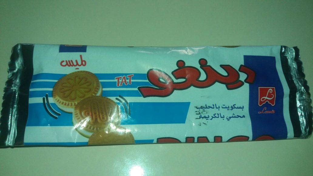 غلاف بسكويت التاجر أحمد أشقر غلاف بسكويت التاجر أحمد أشقر
