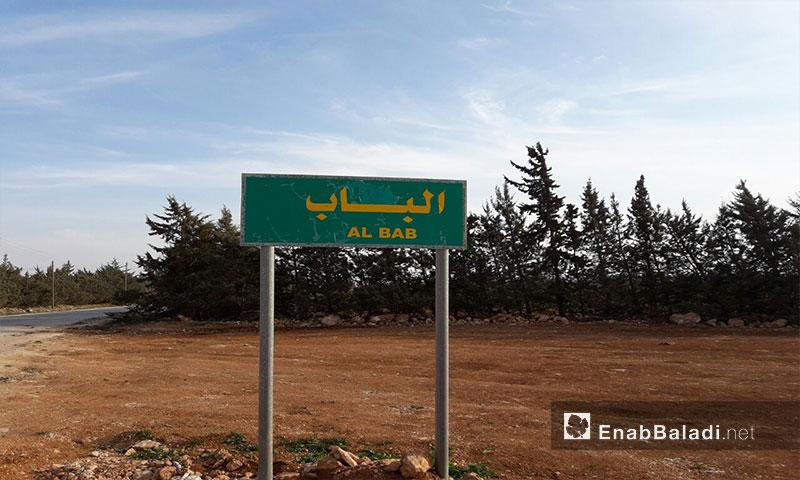 مدخل مدينة الباب بريف حلب الشرقي10 شباط(عنب بلدي)مدخل مدينة الباب بريف حلب الشرقي10 شباط(عنب بلدي)
