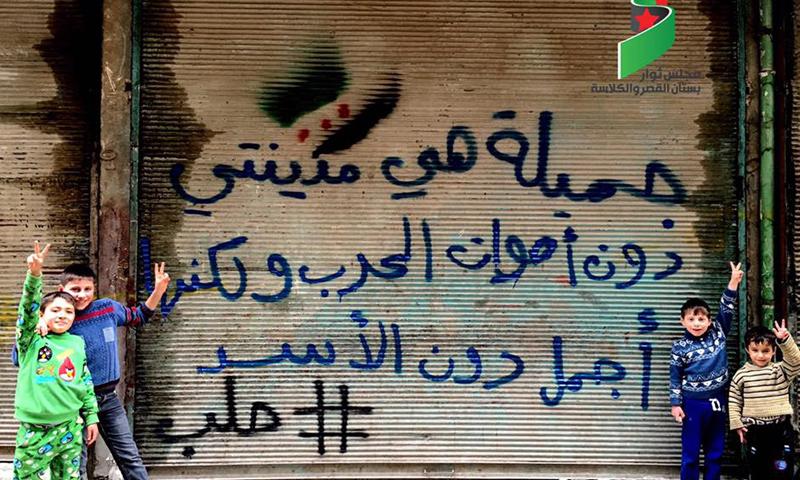 أرشيفية- أطفال عبارة كتبت على باب محل تجاري في بستان القصر (فيس بوك)