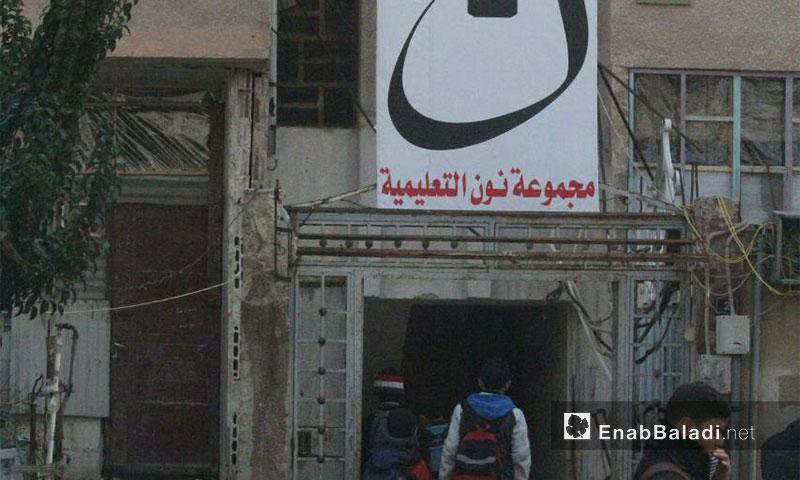 مقر مجموعة نون في حي الوعر بحمص - الجمعة 3 شباط 2017 (عنب بلدي)