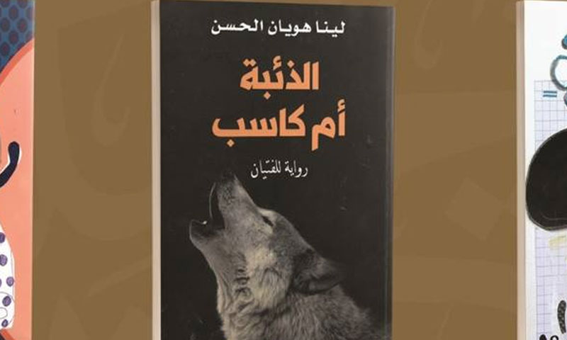 """رواية """"الذئبة أم كاسب"""" للكاتبة السورية لينا هويان الحسن - (موقع جائزة الشيخ زايد)"""