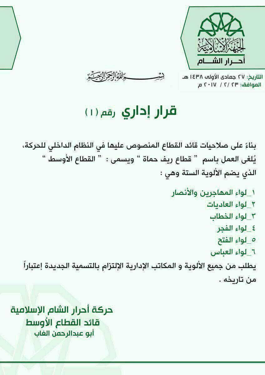 """بيان داخلي لـ """"أحرار الشام""""- الخميس 23 شباط"""