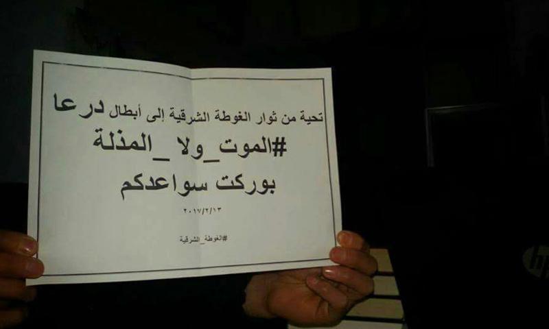"""لافتة رفعت في الغوطة الشرقية تدعم معركة """"الموت ولا المذلة""""- الأربعاء 15 شباط (فيس بوك)"""