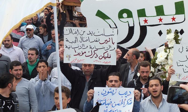 أرشيفية- مظاهرة في مدينة يبرود عام 2012 (فيس بوك)