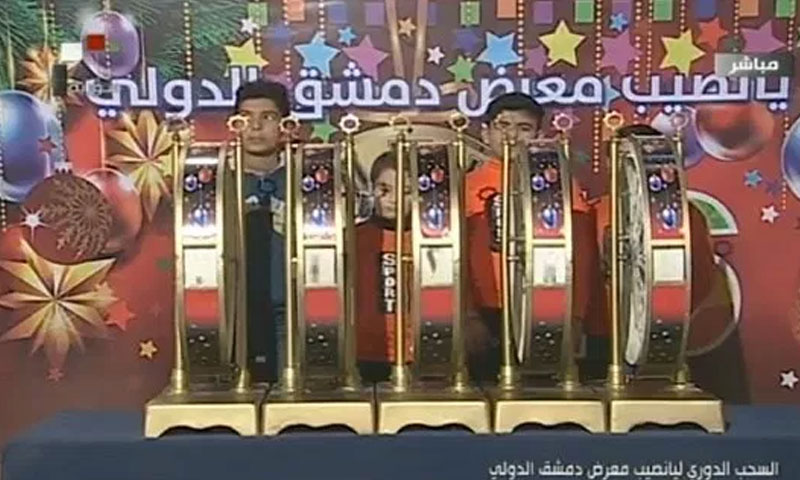 """سحب جوائز """"يانصيب"""" معرض دمشق الدولي - (انترنت)"""