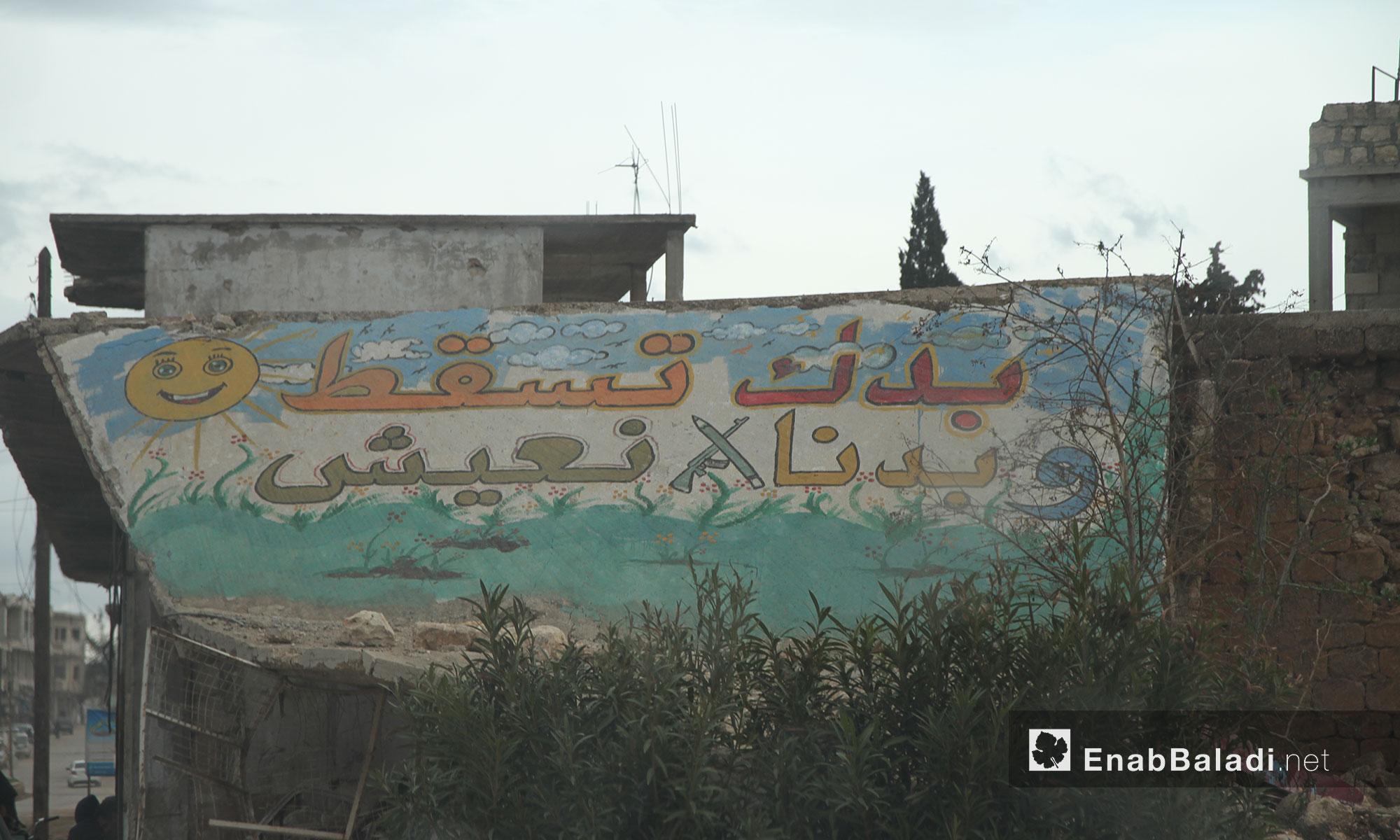 رسوم على أحد الجدران المهدمة في مدينة بنش - إدلب - 11 آذار 2017 (عنب بلدي)