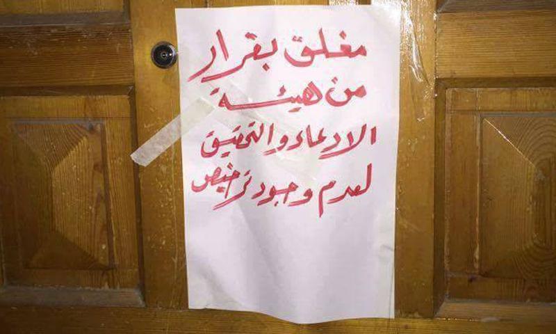 """مسلحو حزب """"الاتحاد الديمقراطي"""" يغلقون مكاتب """"المجلس الوطني الكردي"""" في """"ديريك"""" بريف الحسكة- الثلاثاء 14 آذار (عنب بلدي)"""