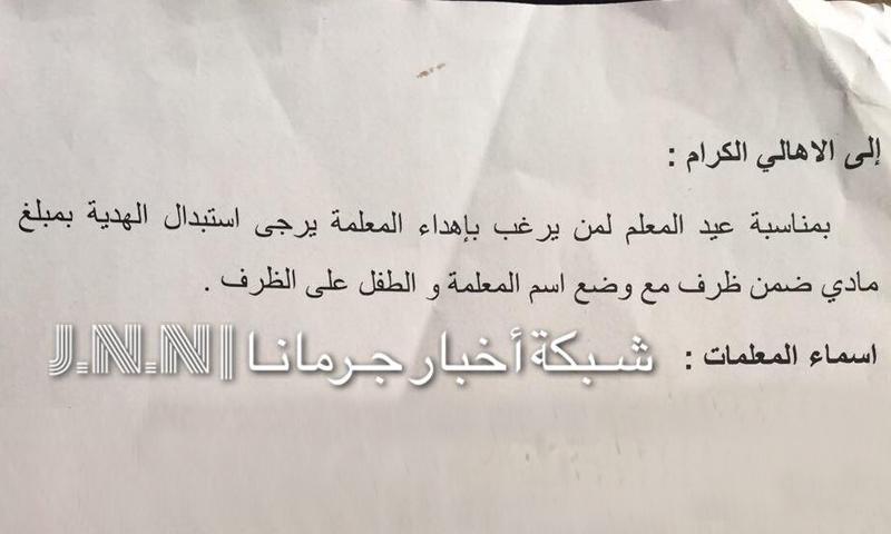 الإعلان الصادر عن إحدى مدارس منطقة جرمانا بدمشق - (أخفت عنب بلدي أسماء المدرسات)