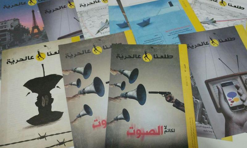 أعداد مطبوعة من مجلة طلعنا عى الحرية (عنب بلدي)