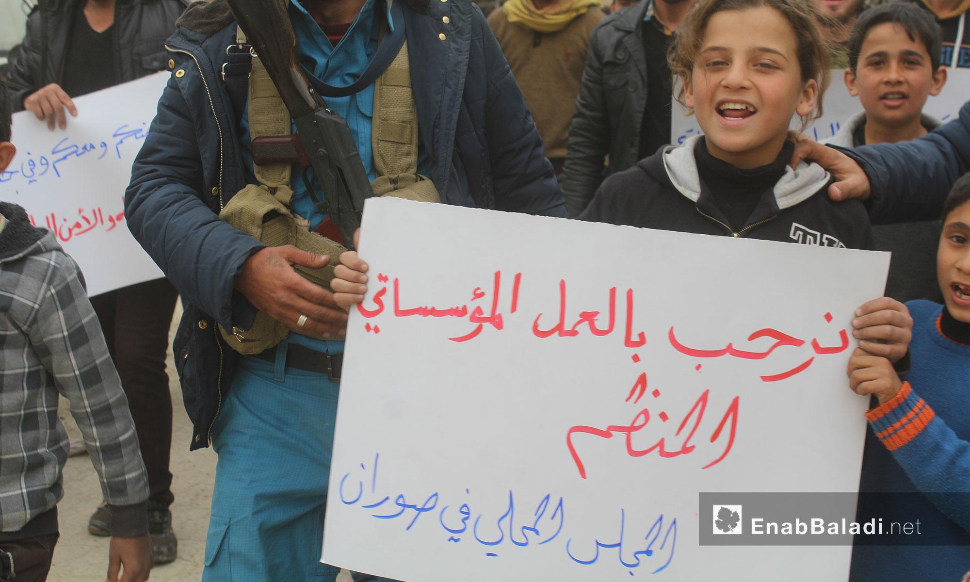 مظاهرة تدعم الشرطة الحرة والعمل المؤسساتي في صوران بريف حلب - 10 آذار 2017 (عنب بلدي)