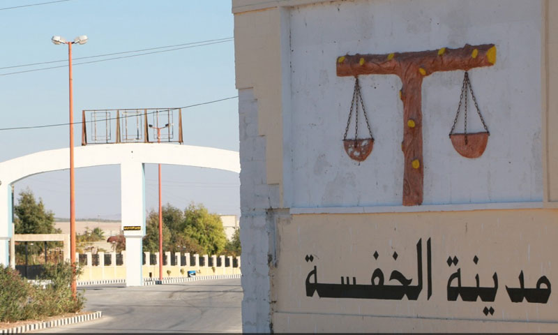 مدخل بلدة الخفسة (إنترنت)