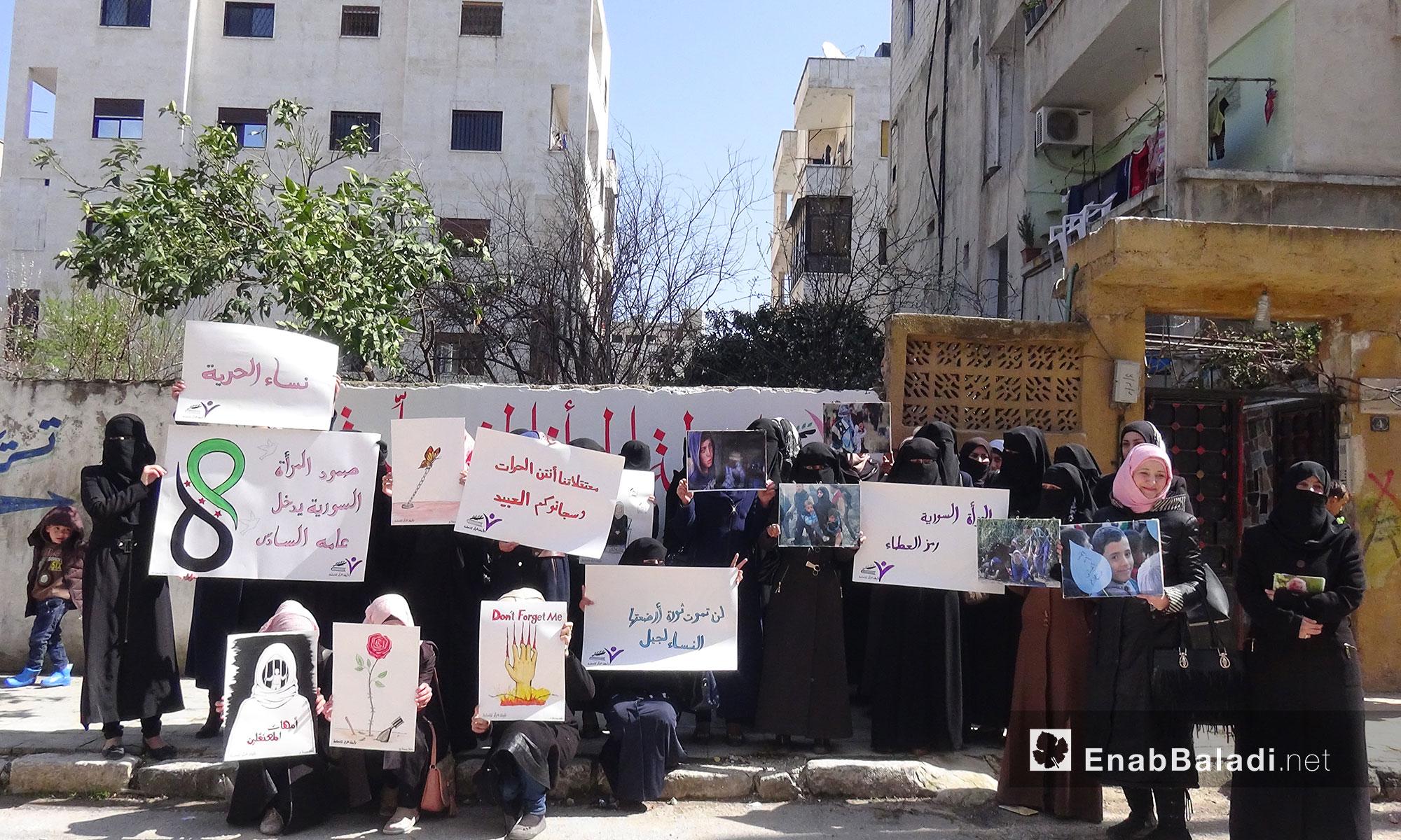 """وقفة تضامنية للتذكير بالمعتقلات في سجون النظام  في يوم المرأة العالمي - """"رابطة المرأة المتعلمة"""" إدلب - 8 آذار 2017 (عنب بلدي)"""
