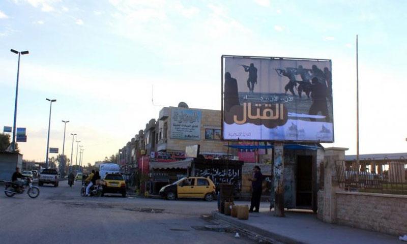 لافتة داخل مدينة الرقة في سوريا - 2016 (إنترنت)