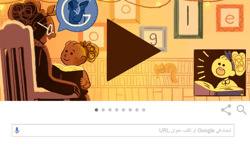 """""""غوغل"""" يحتفل بيوم المرأة العالمي 2017 - الأربعاء 8 آذار - (غوغل)"""