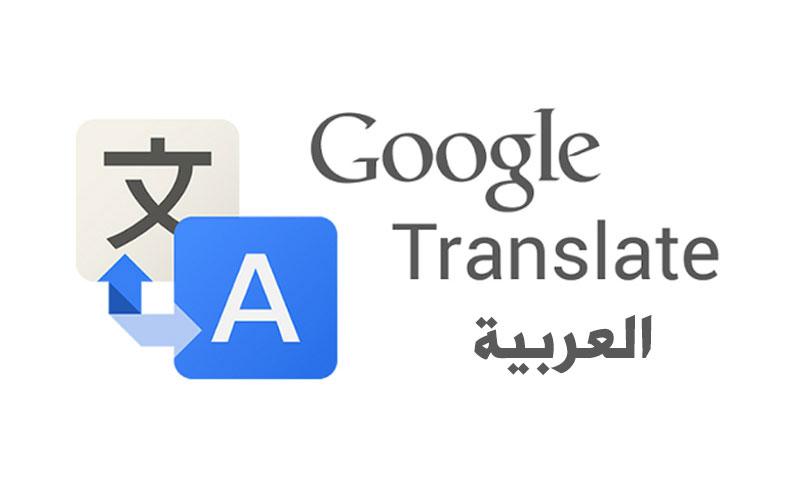 """تعبيرية: شعار ميزة الترجمة في """"Google"""" (تعديل عنب بلدي)"""