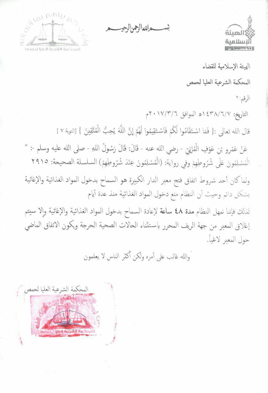"""بيان """"المحكمة الشرعية"""" في حمص- الاثنين 6 آذار"""