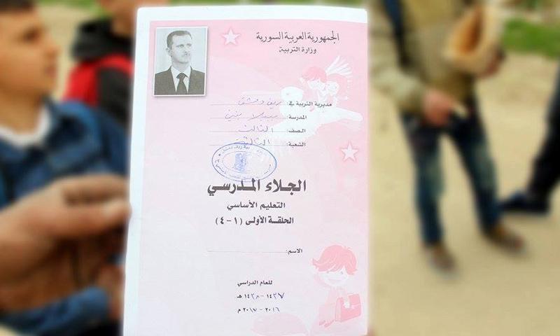 صورة للجلاء المدرسي في ببيلا وعليه صورة بشار الأسد - (ربيع ثورة)